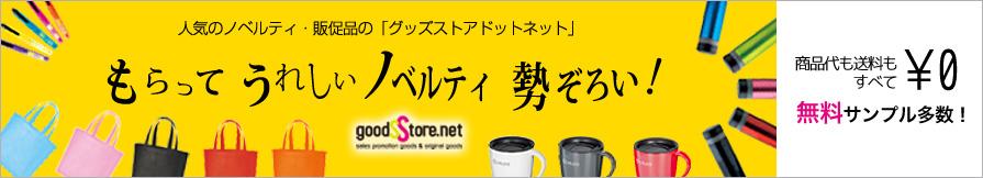 goodsstore.net