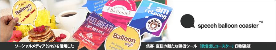 speech balloon coaster