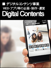 digitalcontents
